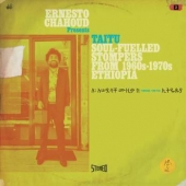 Ernesto Chahoud Presents Taitu – Soul-fuelled Stompers From 1960s – 1970s Ethiopia