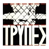 Trypes - White Vinyl Edition